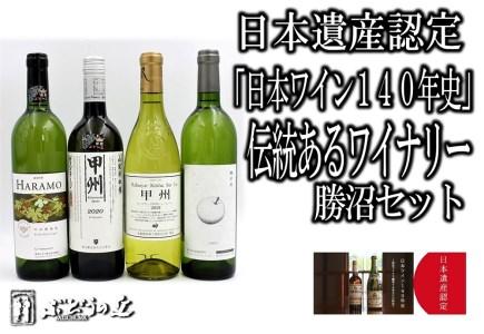 D-624.【日本遺産認定】「日本ワイン140年史」伝統あるワイナリー勝沼セット