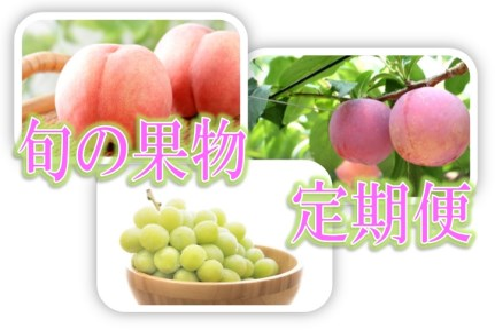 D-126.新鮮産直甲州市!旬の果物3品定期便(KSF)