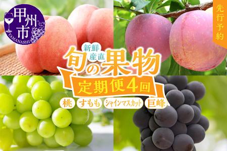 E-106.新鮮産直甲州市!旬の果物4品定期便(KSF)
