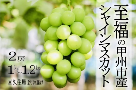 B-423.至福の甲州市産シャインマスカット1~1.2kg(KKZ)