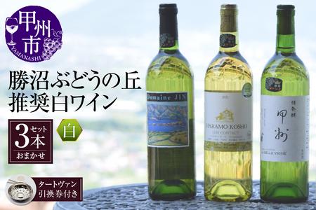 D-617.勝沼ぶどうの丘推奨白ワイン3本+タートヴァン