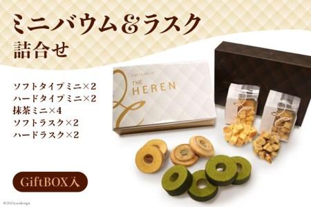ミニバウム&ラスク詰合せ(GiftBOX入)