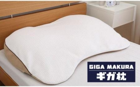 [5839-1400]【昭和西川】ギガ枕