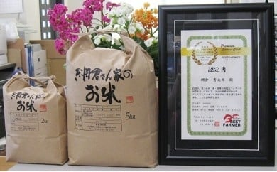 [5839-0007]【ベストファーマー認定】網倉さん家のお米