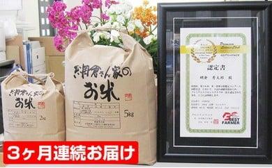 [5839-0046]網倉さん家のお米 『3ヶ月連続お届け』