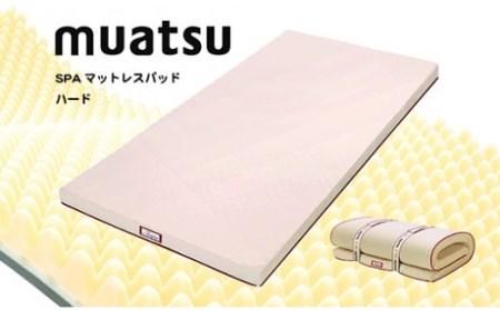 [5839-1163]【昭和西川】マットレスパッド ハード セミダブルサイズ