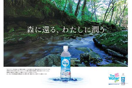 道志の森のおいしい水 はまっ子どうし(横浜市のオフィシャルウォーター)500ml×24本