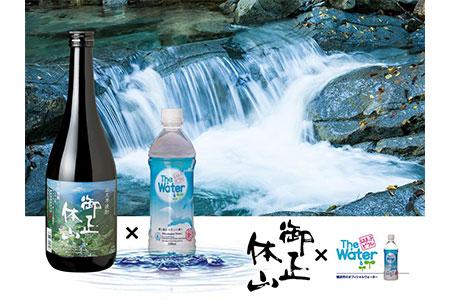 道志本格芋焼酎 御正体山(みしょうたいざん)と道志の森のおいしい水 はまっ子どうしThe Waterのセット