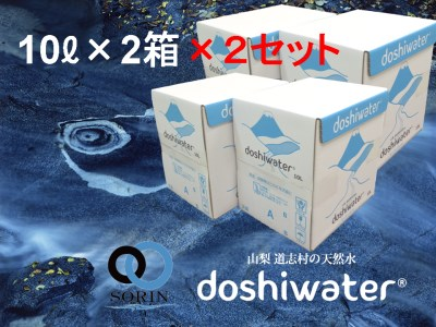 【山梨 道志村の天然水】doshiwater BIB40L(10l×2箱×2セット) 大好評の大容量サイズ2セット【5回定期】