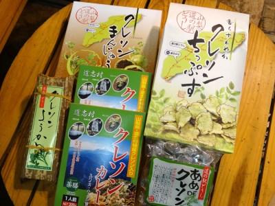 道志村クレソンカレーとクレソンのお菓子セット