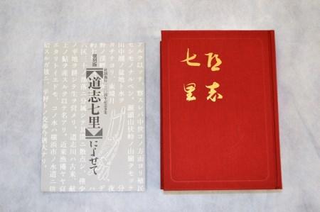 【限定100部】復刻版『道志七里』