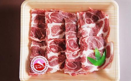 [№5768-0007]富士ケ嶺ポーク焼肉用肩ロース700g