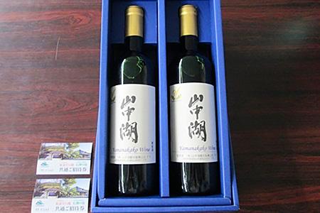 [№5768-0014]山中湖ワイン2本セット+紅富士の湯無料招待券(ペア)