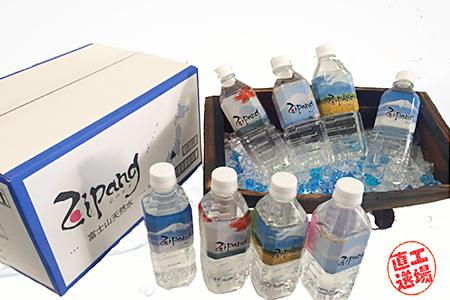 [№5768-0047]ジパング 富士天然水 48本