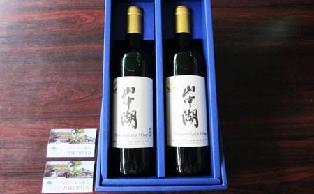 [№5768-0192]山中湖ワイン2本セット+紅富士の湯無料招待券(ペア)