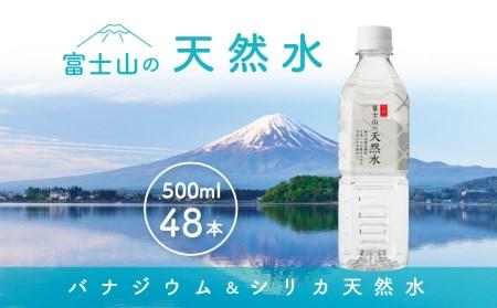 【2614-0105】「富士山の天然水」 500ml×48本