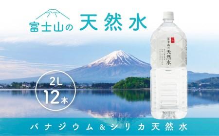 【2614-0106】「富士山の天然水」 2リットル×12本