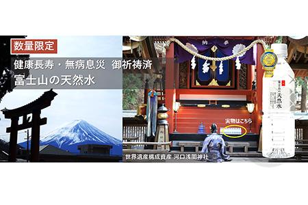 【2614-0111】【健康祈願ラベル】富士山の天然水 500ml×24本1箱