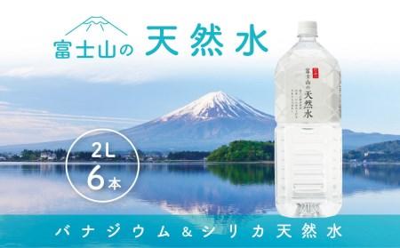 【2614-0112】「富士山の天然水」 2リットル×6本