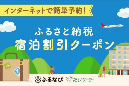 【富士河口湖町】ふるなび ふるさと納税宿泊割引クーポン(3,000円)
