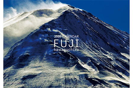 【2614-0117】【富士河口湖町オリジナル】富士山カレンダー2020年版 1部