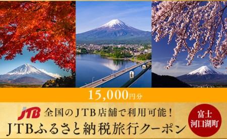 【富士河口湖町】JTBふるさと納税旅行クーポン(15,000円分)