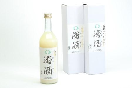 【2614-0023】山梨のこしひかり 濁酒 2本セット