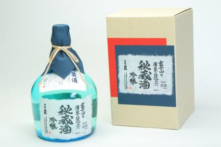 【2614‐0029】富士山の湧水で仕込んだ 吟醸 秘蔵酒(木箱入り)