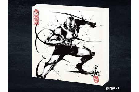 【2614-0085】こうじょう雅之【武人画ファブリックボード】 ウルトラマン