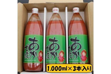 朝もぎ完熟トマトジュースあかずきんちゃん 1,000ml×3本【A-01】