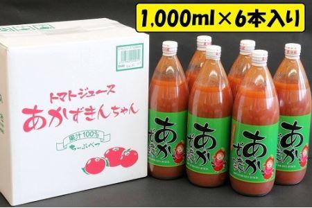 朝もぎ完熟トマトジュースあかずきんちゃん 1,000ml×6本 【A-02】