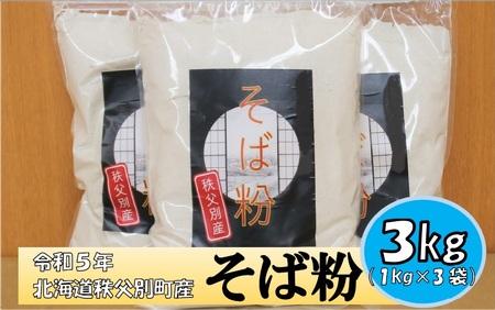 令和3年産 秩父別産そば粉(新そば)1㎏×3袋【E-04】