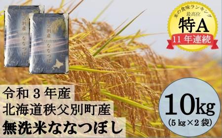 令和2年産 無洗米ななつぼし10㎏(5kg×2袋)【FB】