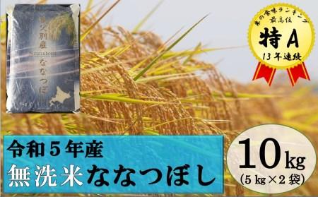 〈新米〉令和3年産 無洗米ななつぼし(10㎏)【HB2】