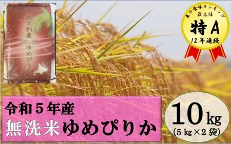 〈新米〉令和3年産 無洗米ゆめぴりか(10㎏)【HC2】