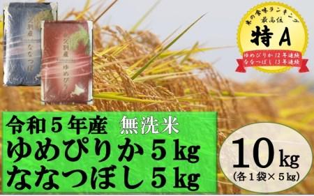 〈新米〉令和3年産 無洗米ななつぼし5㎏&無洗米ゆめぴりか5㎏【HD2】