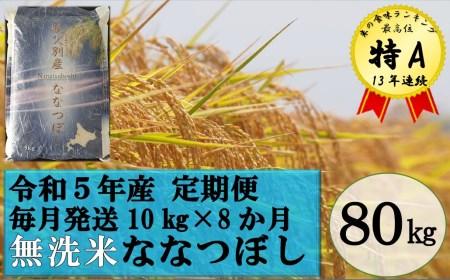〈新米予約〉令和3年産無洗米ななつぼし定期便80㎏(毎月10㎏×8か月)【TB-21】