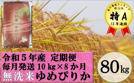 〈新米〉令和3年産無洗米ゆめぴりか定期便80㎏(毎月10㎏×8か月)【TC-21】