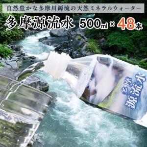 多摩源流水 500mlペットボトル×48本(24本入り2ケース)