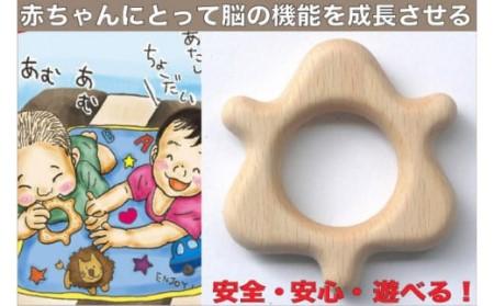 006-001赤ちゃんに優しい木のおしゃぶり・歯がため「おむすびころりん」