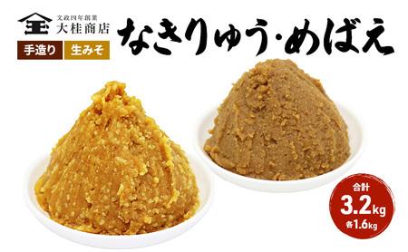 012-007 こだわり!信州味噌 人気商品 奏龍みそ、発芽米みそ各2kg計4kg(E)