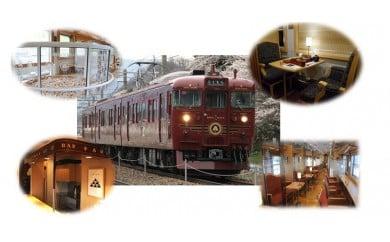 100-005観光列車「ろくもん」食事つきプラン ペア(2名様)乗車券