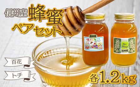 002-026 信州産蜂蜜ペアセット(トチ・百花 各1.2kg)