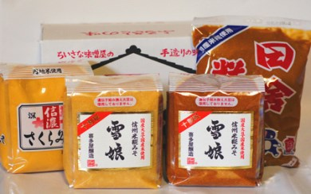 001-012 喜多屋こだわり味噌詰め合わせ1kg4種入り