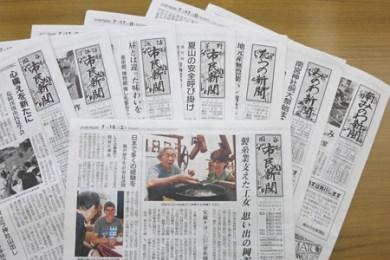 001-039 岡谷市民新聞1ヶ月分