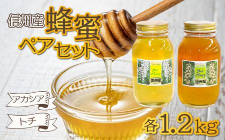 25K-007 信州産蜂蜜ペアセット(アカシア・トチ 各1.2kg)