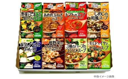 スープギフト小(8種類)