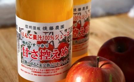 甘さ控えめリンゴ100%ジュース