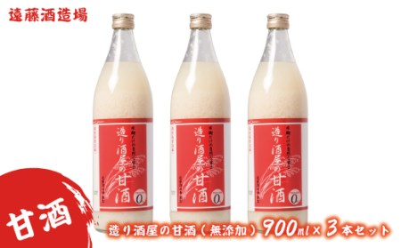 造り酒屋の甘酒(無添加)900ml3本セット