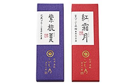 [№5657-2241]紅霜月と紫桃夏、2本セット